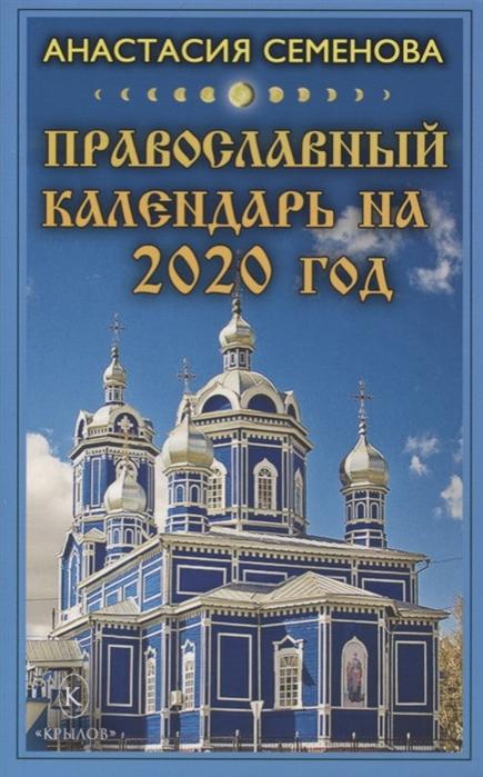 Семенова А. Православный календарь на 2020 год