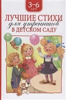Лучшие стихи для утренников в детском саду. 3-6 лет