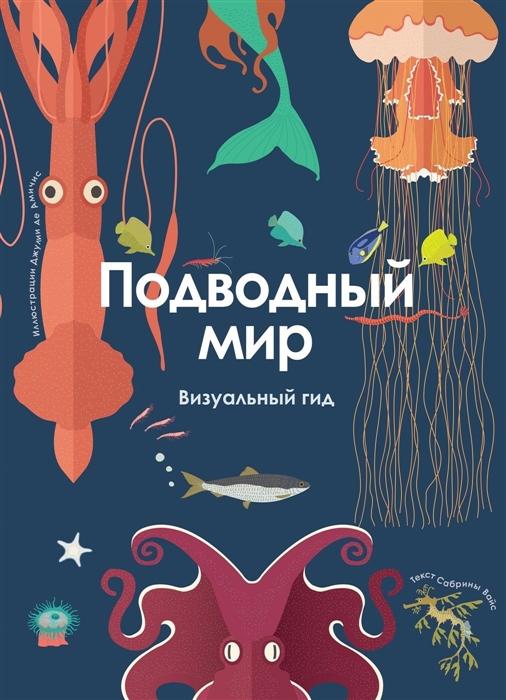 Купить Подводный мир Визуальный гид, Росмэн, Естественные науки