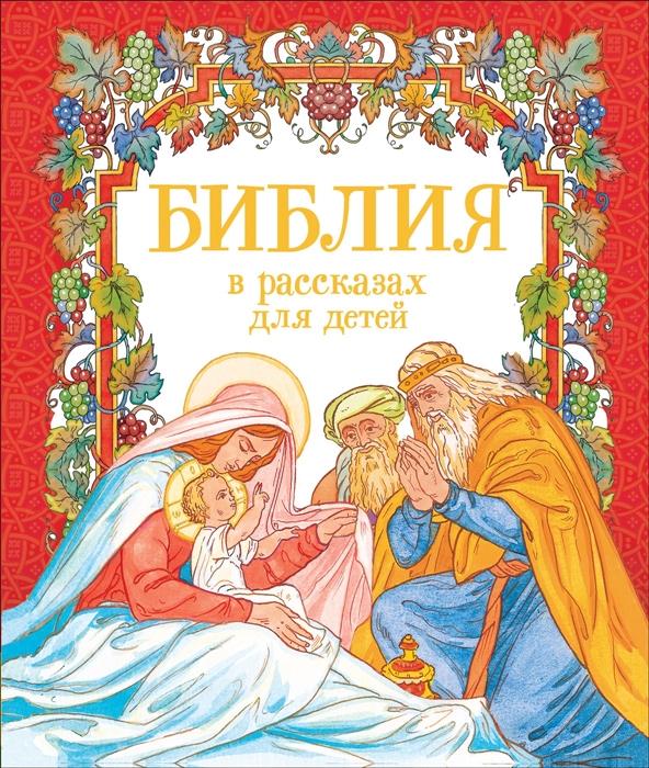 Шипов Я. Библия в рассказах для детей коршунова т пересказ библия в рассказах для детей