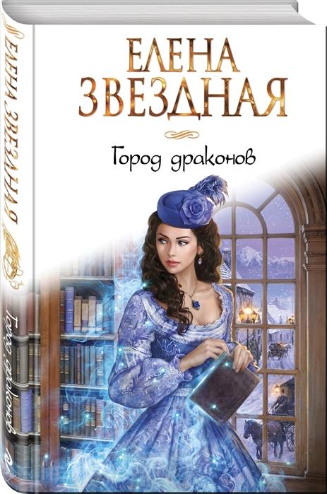 Звездная Е. Город Драконов Книга первая