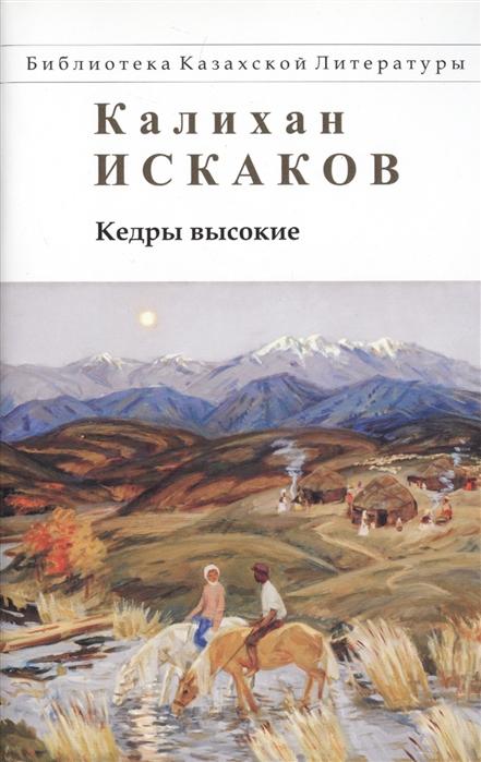 Искаков К. Кедры высокие
