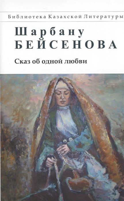 цены Бейсенова Ш. Сказ об одной любви