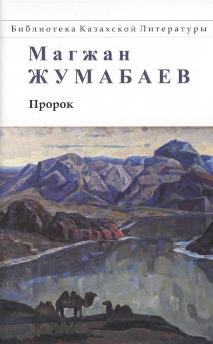 Жумабаев М. Пророк краснокожий пророк