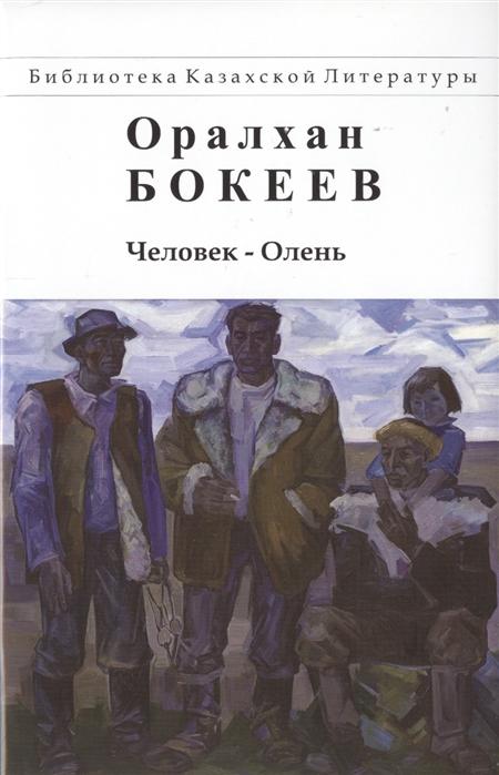 Бокеев О. Человек-Олень