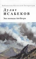 Эхо легенды Ай-Петри