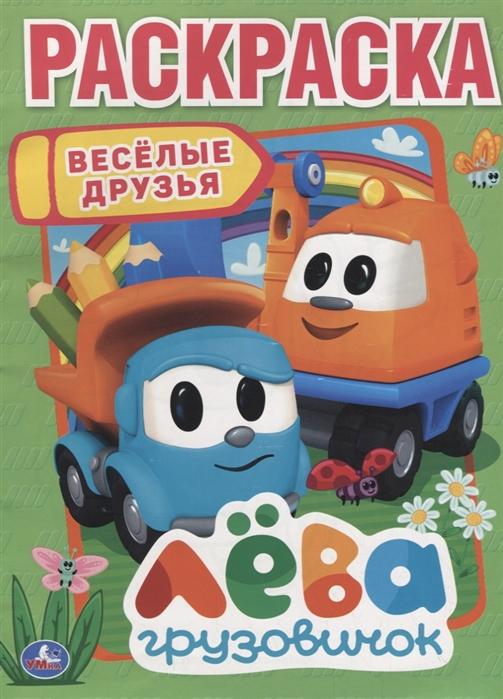 Козырь А. (сост.) Раскраска Лева грузовичок