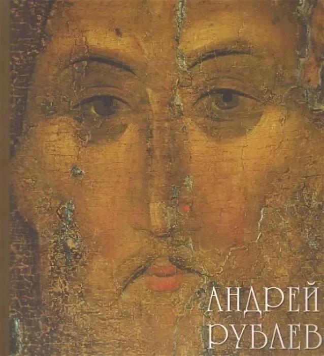 Попов Г. Андрей Рублев андрей рублев и его эпоха