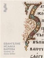 Евангелие Исаака Бирева. Книжные сокровища Троице-Сергиевой лавры / Gospel of Isaac Birev