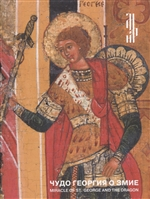Чудо Георгия о змие. Житийная икона XVI века из частного собрания / Miracle of St. George and the dragon. 16th-century hagiographical icon from a private collection