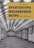 Архитектура Московского метро. 1935-1980-е годы