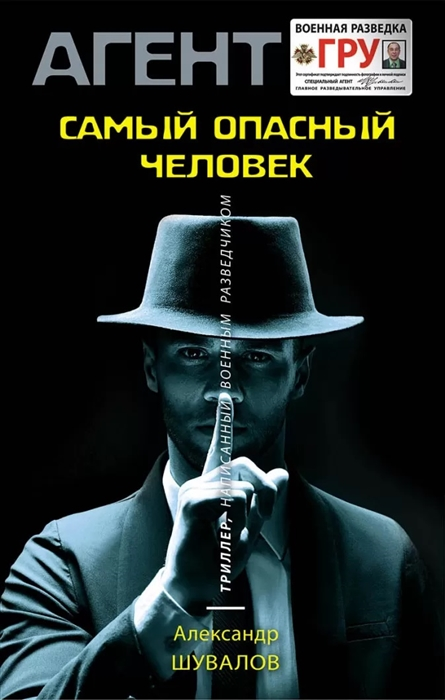 Шувалов А. Самый опасный человек