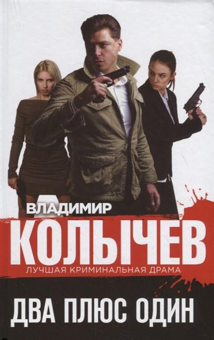 цена Колычев В. Два плюс один