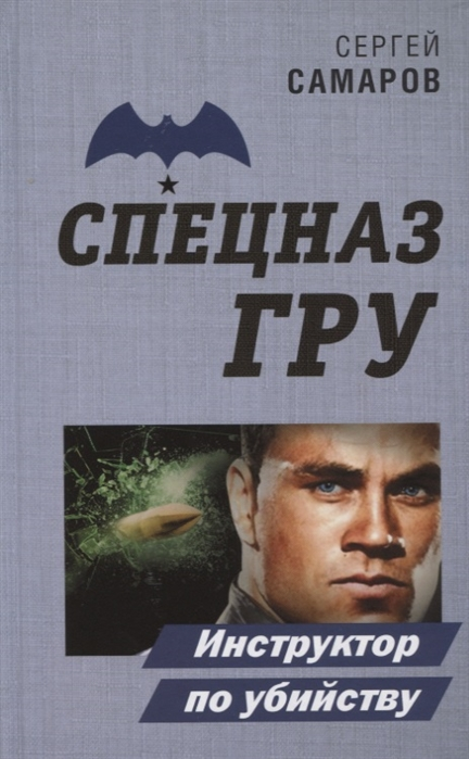 цена Самаров С. Инструктор по убийству онлайн в 2017 году