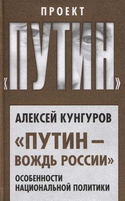 Путин вождь России Особенности национальной политики
