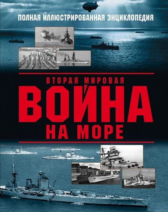 книги черчилля вторая мировая война читать