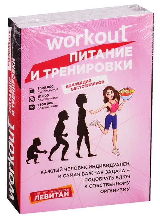 Левитан Е. Workout Питание и тренировки комплект из 2-х книг