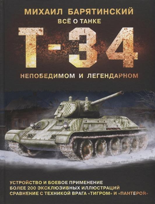 Барятинский М. Т-34 Все о танке непобедимом и легендарном