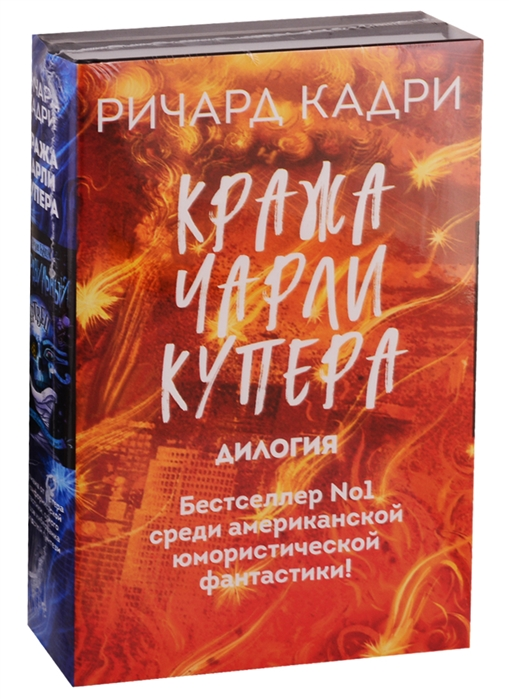 Кадри Р. Кража Чарли Купера комплект из 2 книг