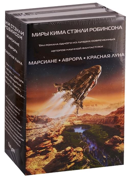 Робинсон К. Миры Кима Стэнли Робинсона комплект из 3 книг творческий вечер кимин кима
