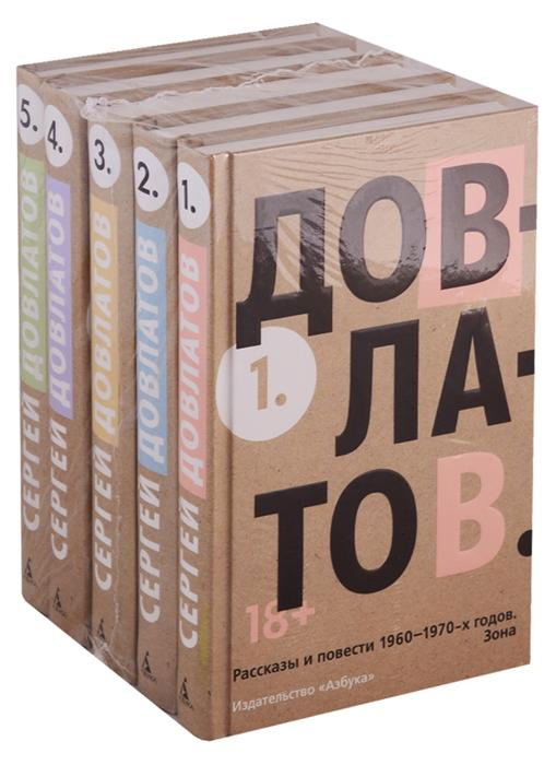 Довлатов С. Собрание сочинений в 5 томах комплект из 5 книг сергей довлатов собрание прозы в 3 томах комплект