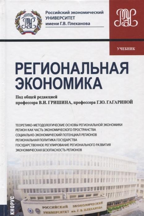 Гришин В., Гагарина Г. (ред.) Региональная экономика Учебник цена