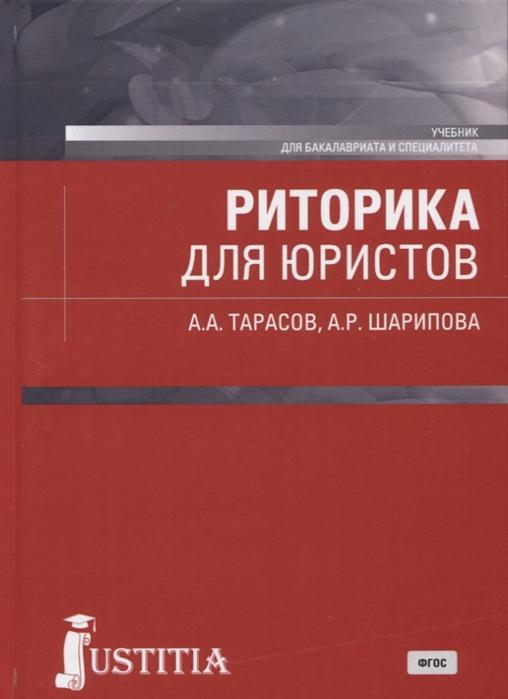 Риторика для юристов Учебник