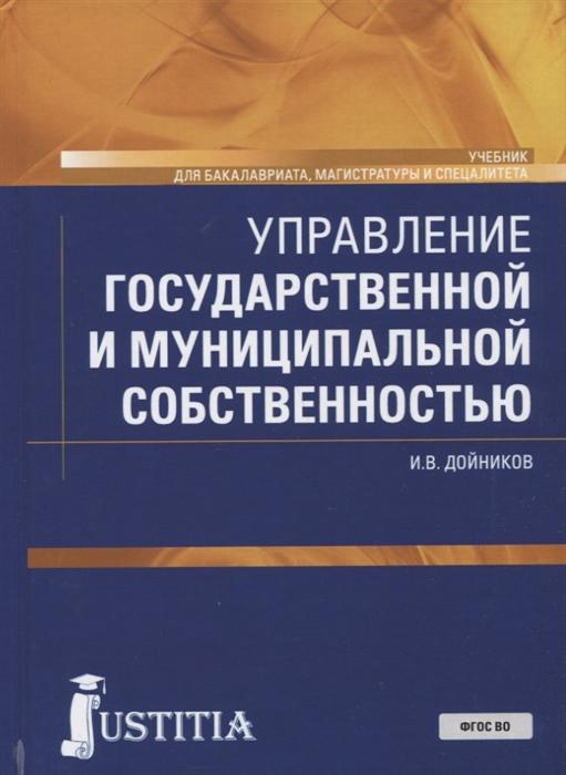 Дойников И. Управление государственной и муниципальной собственностью Учебник