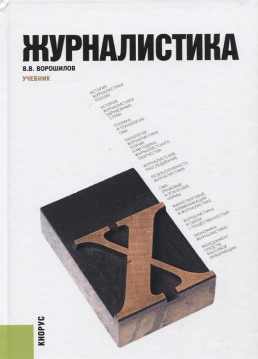 Ворошилов В. Журналистика Учебник