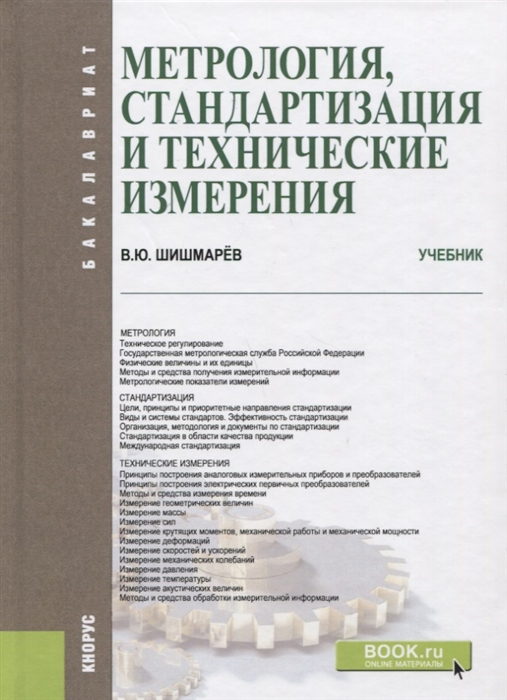 Шишмарев В. Метрология стандартизация и технические измерения Учебник