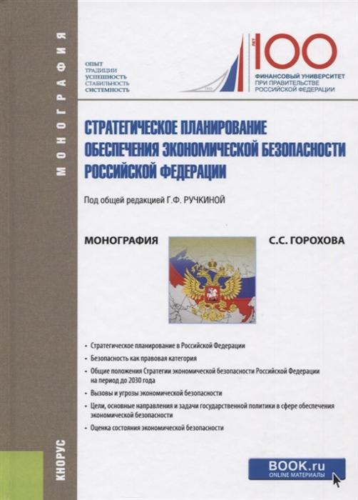 Горохова С. Стратегическое планирование обеспечения экономической безопасности Российской Федерации