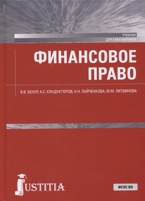 Бехер В., Кондукторов А., Лайченкова Н. и др. Финансовое право Учебник