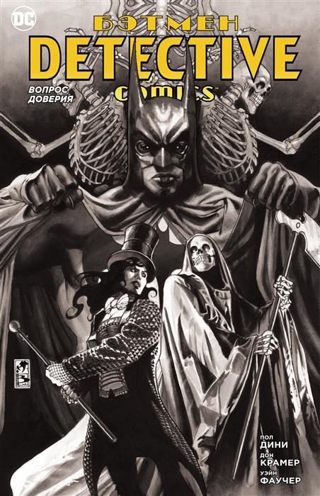Дини П. Бэтмен Detective Comics Вопрос доверия пол дини бэтмен detective comics разговор за двоих
