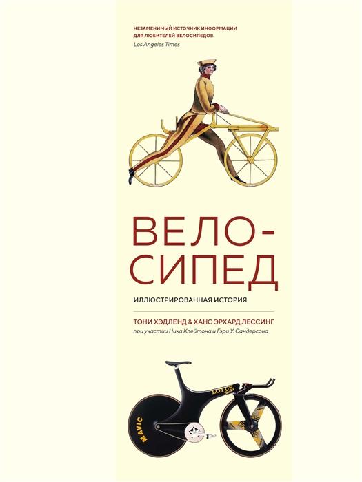 Хэдленд Т., Лессинг Х. Э. Велосипед Иллюстрированная история