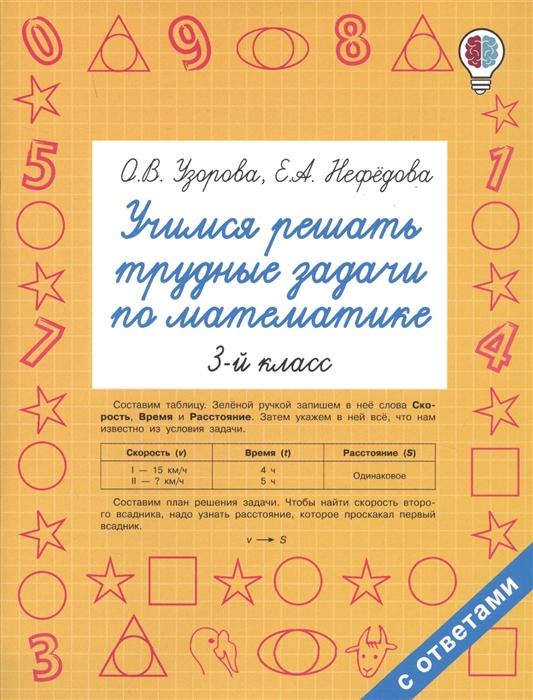 Узорова О., Нефедова Е. Учимся решать трудные задачи по математике 3-й класс