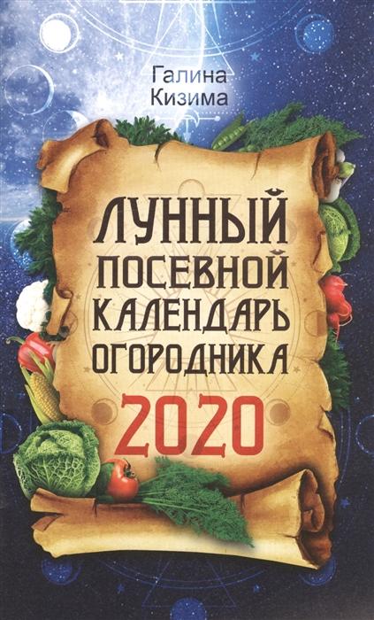 Кизима Г. Лунный посевной календарь огородника на 2020 год борщ т лунный посевной календарь на 2020 год