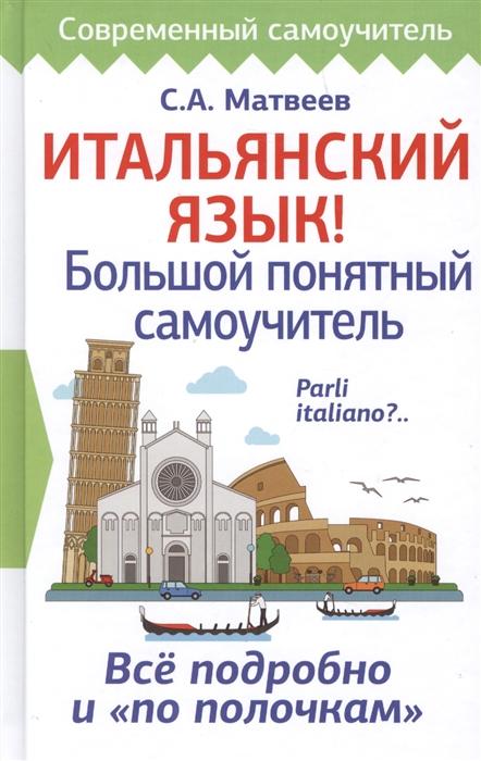 Матвеев С. Итальянский язык Большой понятный самоучитель с а матвеев немецкий язык большой понятный самоучитель