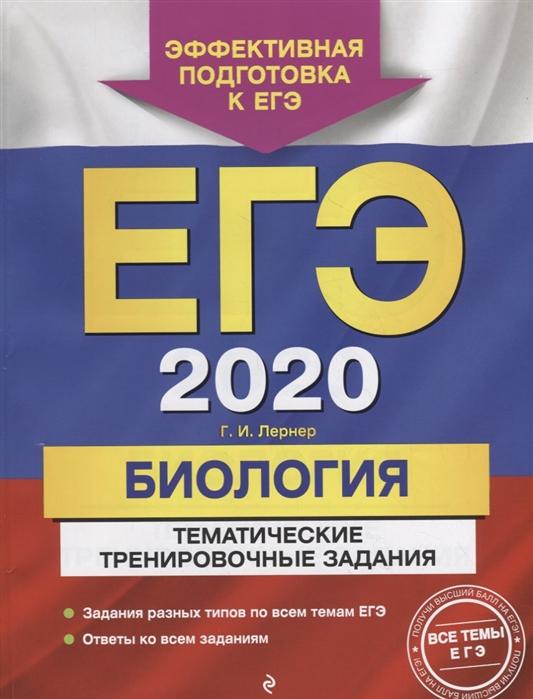 Лернер Г. ЕГЭ-2020 Биология Тематические тренировочные задания цена