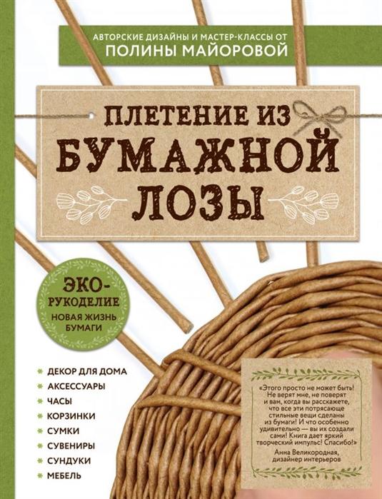 Фото - Майорова П. Плетение из бумажной лозы ЭКО-рукоделие Новая жизнь бумаги плетение из лозы