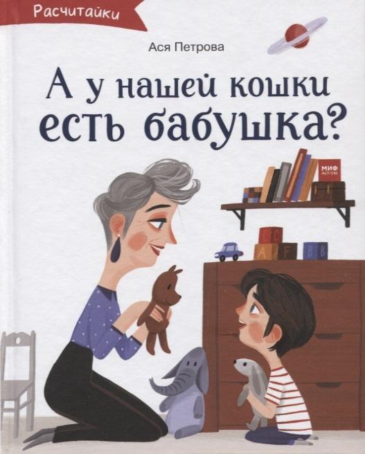 Купить А у нашей кошки есть бабушка, Манн, Иванов и Фербер, Проза для детей. Повести, рассказы