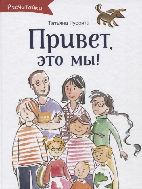 Купить Привет это мы, Манн, Иванов и Фербер, Проза для детей. Повести, рассказы