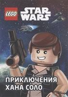LEGO STAR WARS. Приключения Хана Соло