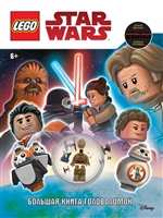 LEGO STAR WARS. Большая книга головоломок (+ мини-фигурка C-3PO)