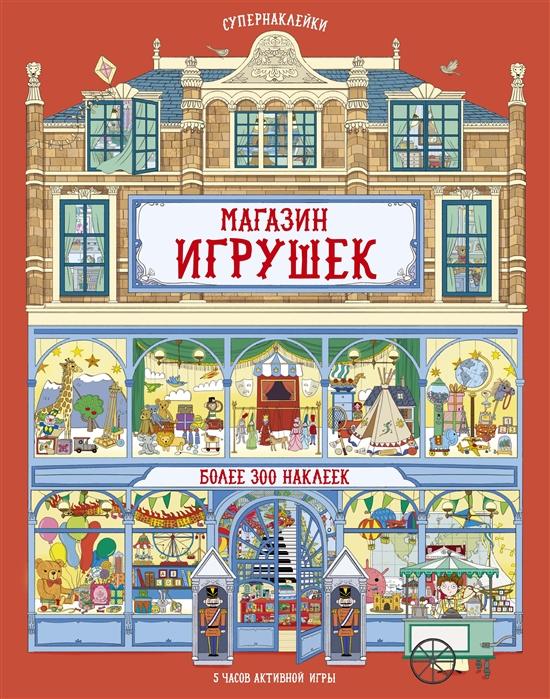 Купить Магазин игрушек Более 300 наклеек, Махаон, Книги с наклейками
