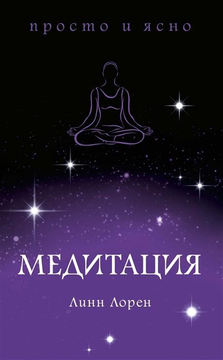 Лорен Л. Медитация георгий л богословский медитация