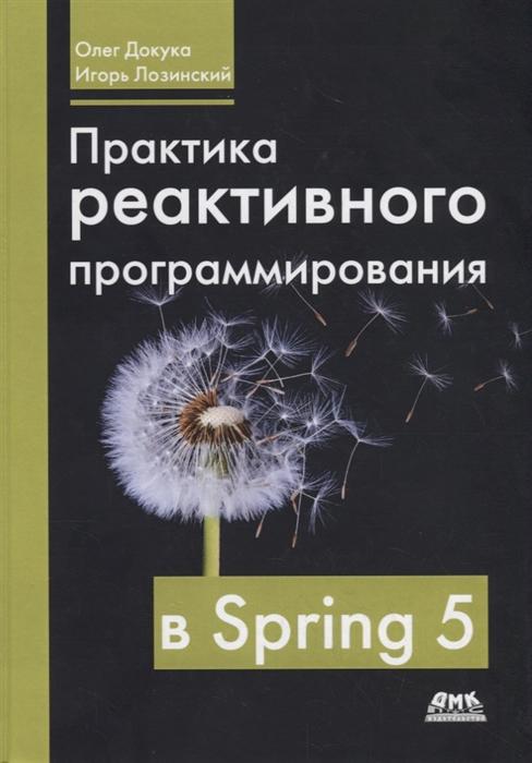 Докука О., Лозинский И. Практика реактивного программирования в Spring 5 недорого
