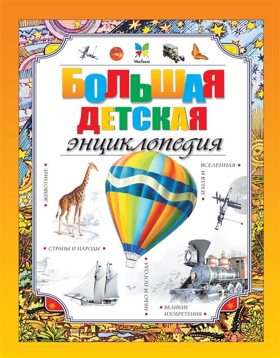 Красновская О. (ред.) Большая детская энциклопедия