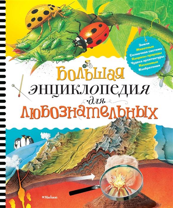 Коуп Р. Большая энциклопедия для любознательных коуп роберт изобретения