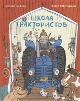 Школа трактористов