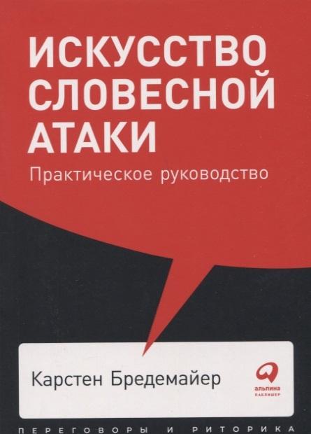 Бредемайер К. Искусство словесной атаки Практическое руководство